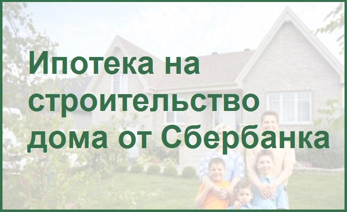 слайд презентации на тему ипотеки на строительство дома