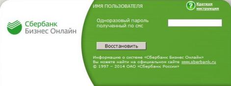 Подтверждение операции через СМС