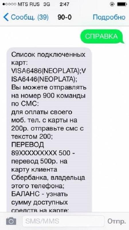 Ответное СМС от банка
