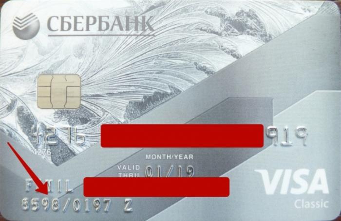 Цифры на банковской карте