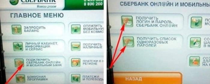 Восстановление доступов через банкомат