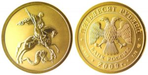 фото золотой монеты Георгий Победоносец