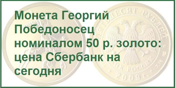 Монета Георгий Победоносец ном 50 р золото: цена Сбербанк сегодня
