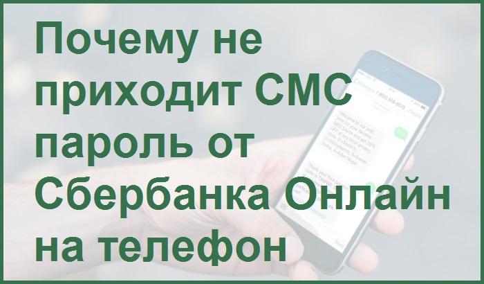 слайд презентации на тему отсутствия СМС на телефон