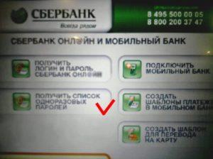 Список одноразовых паролей в банкомате Сбербанка