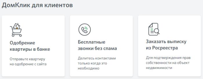 Сервис для клиентов