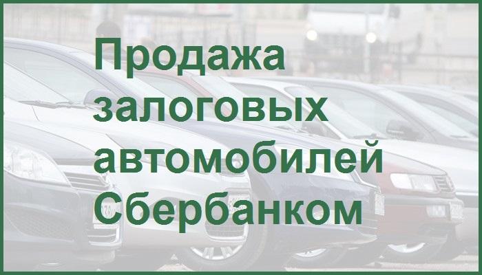 слайд презентации на тему продажи залоговых авто