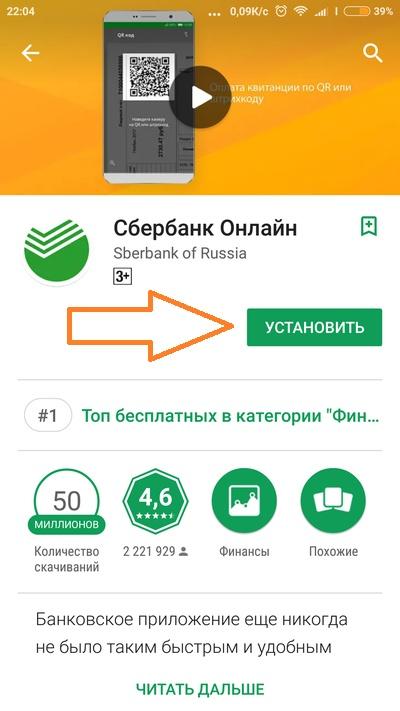 Установка приложения на телефон