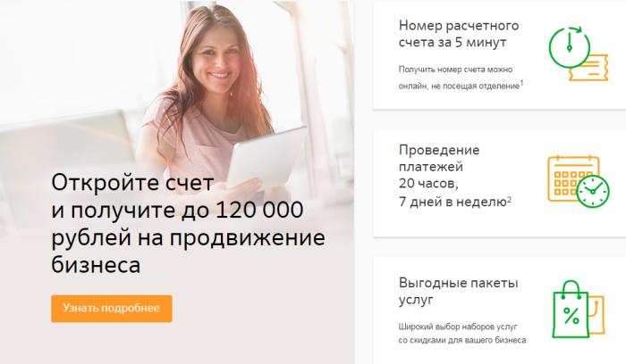 Возможности РКО Сбербанка