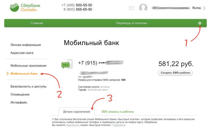 Подключение СМС оповещений в личном кабинете