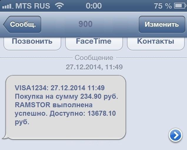 СМС оповещение от Сбербанка