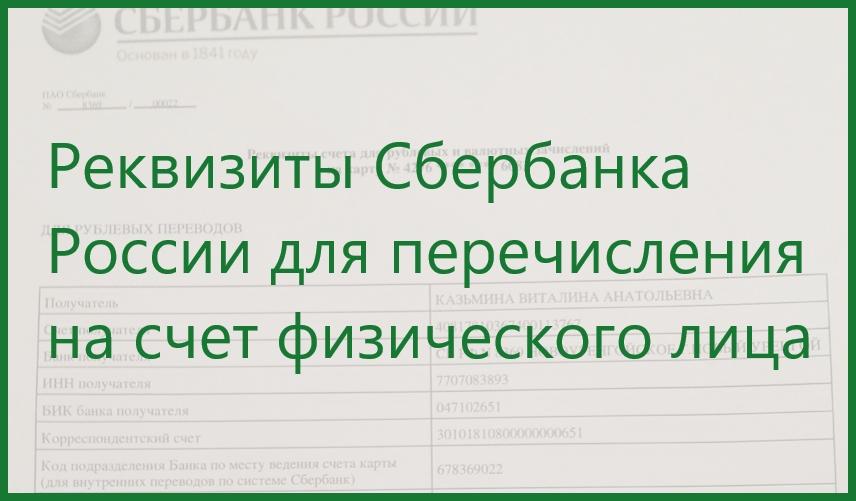 Полные реквизиты Сберегательного банка России