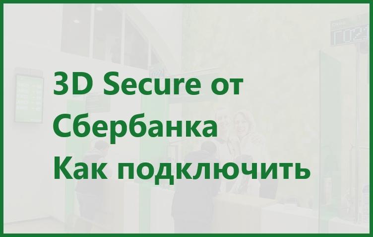 как подключить 3d secure