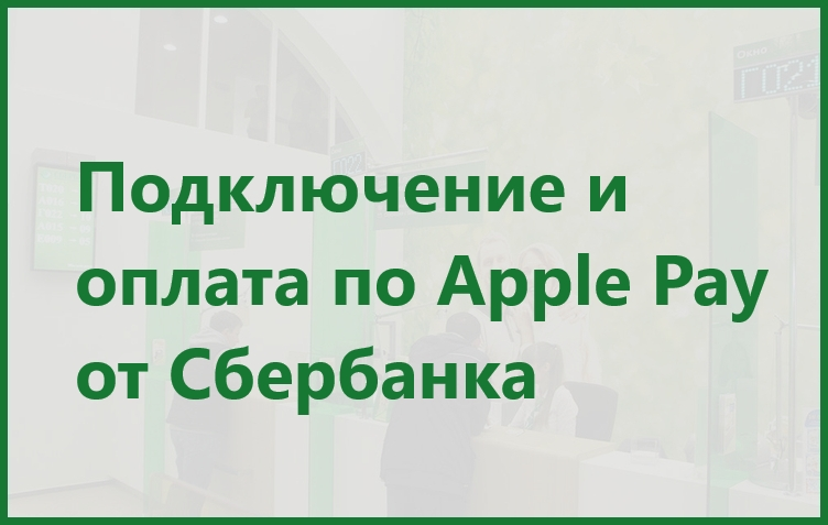 слайд apple pay и сбербанк